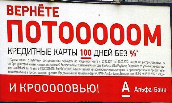 Karta-Alfa-Banka-100-dney-bez-protsentov