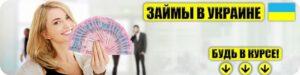 Kredity-onlayn-na-kartu-v-Ukraine-kruglosutochno
