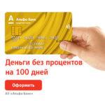 Условия Альфа Банк 100 дней без процентов