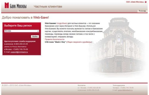 bank-moskvy-internet-bank