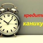 Банк Москвы кредитные каникулы