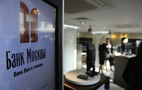 bank-moskvy-kredity-fizicheskim-litsam