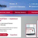 Личный кабинет Банк Москвы