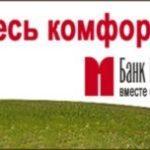 Банк Москвы заявка на кредит онлайн