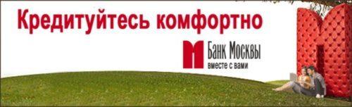 bank-moskvy-onlayn-zayavka-na-kredit