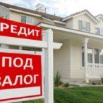 Деньги в долг под залог квартиры срочно