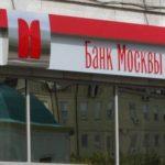 Банк Москвы график работы
