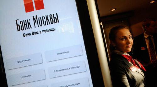 kak-uznat-balans-karty-banka-moskvy