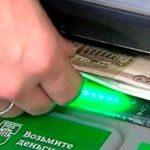 Как узнать пришли деньги на карту или нет