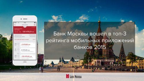 mobilnoe-prilozhenie-banka-moskvy-podklyuchit