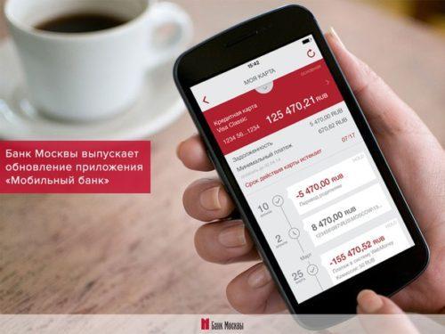mobilnyy-bank-vtb-bank-moskvy