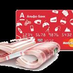 Увеличение лимита в Альфа Банк