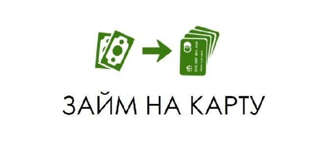 vzyat-zaym-na-kreditnuyu-kartu-mgnovenno