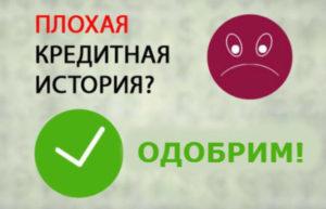 zaymy-mgnovenno-s-plokhoy-kreditnoy-istoriey