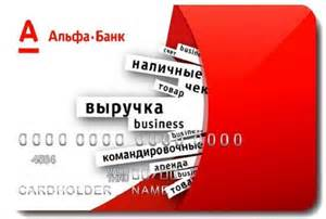 Alfa-Bank-kredity-dlya-zarplatnykh-klientov