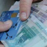 Деньги с плохой кредитной историей на карту