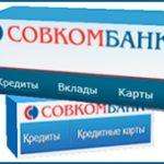 Оформить онлайн кредит в Совкомбанке