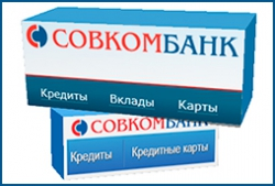 Oformit-kredit-v-Sovkombanke-onlayn