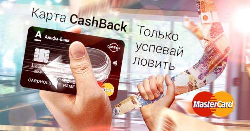 alfa-bank-pomenyat-kartu