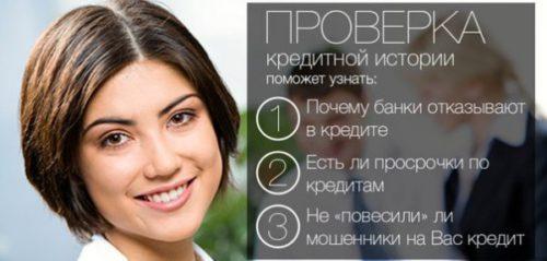 bki-proverit-svoyu-kreditnuyu-istoriyu-besplatno-onlayn