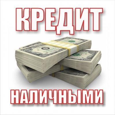 bystraya-pomoshch-poluchenii-kredita-nalichnymi