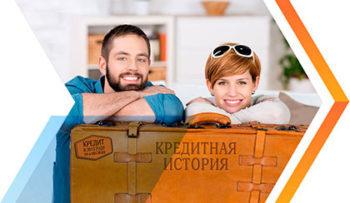 kak-uznat-svoyu-kreditnuyu-istoriyu-cherez-internet