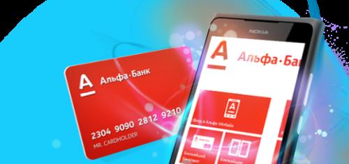 kak-uznat-zadolzhennost-po-karte-alfa-banka