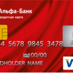 Кредитная карточка Альфа Банк