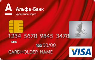 kreditnaya-kartochka-alfa-banka-usloviya