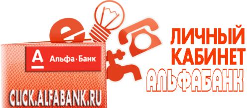 lichnyy-kabinet-alfa-banka-onlayn-registratsiya