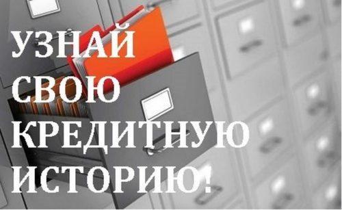 plokhaya-kreditnaya-istoriya-gde-mozhno-vzyat
