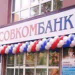Совкомбанк кредит с плохой кредитной историей