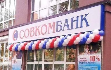 sovkombank-kredit-nalichnymi-s-plokhoy-kreditnoy-istoriey