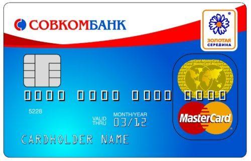 sovkombank-kreditnaya-karta-onlayn-zayavka-oformit