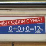 Оформить заявку на кредит Совкомбанк