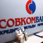 Условия кредитования Совкомбанка