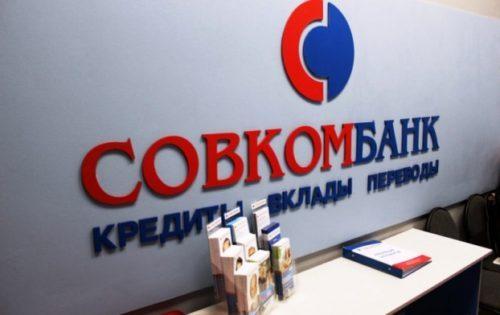 sovkombank-usloviya-kreditovaniya-fizicheskikh-lits