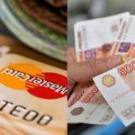 Деньги на банковскую карту срочно