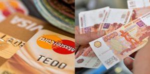 srochnye-dengi-na-bankovskuyu-kartu