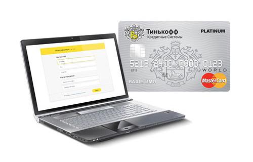 tinkoff-bank-oformit-zayavku-na-kreditnuyu-kartu
