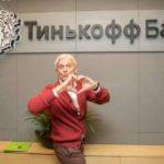 АО Тинькофф Банк юридический адрес