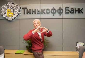 tinkoff-bank-yuridicheskiy-adres