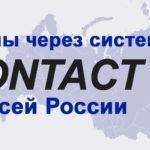 Заем через систему контакт срочно по интернету