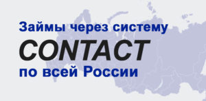 zaymy-cherez-sistemu-kontakt-srochno-bez-proverki