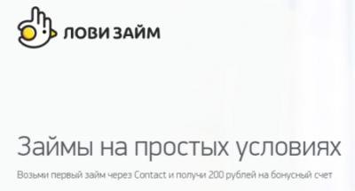 Онлайн заявка на кредит удобные деньги