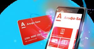 oplata-kredita-alfa-bank-onlayn-kartoy