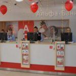 Работа офисов Альфа Банка