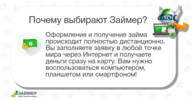 robot-onlayn-zaymov-na-bankovskuyu-kartu