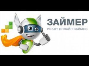 robot-zaym-na-kartu-onlayn