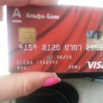 Взять кредитную карту в Альфа Банке